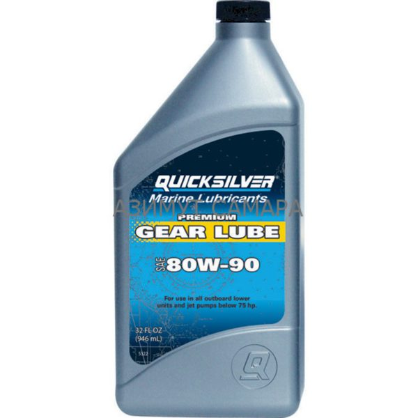 Масло Quicksilver SAE 80W90 Gear Lube Premium 1 л